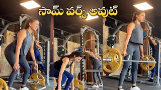Actress Samantha Latest Workout Video | Samantha Heavy Weight Gym Workout | IndiaGlitz Telugu - IGTELUGU