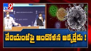 బధిరుల వార్తలు : Delta Plus not yet classified as variant of concern : Dr VK Paul - TV9 - TV9