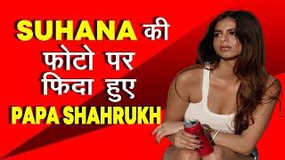 Suhana Khan's latest post gone VIRAL, Shah Rukh Khan cannot stop appreciating - IANSINDIA