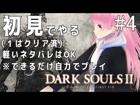 #4【DARK SOULS II】初見のんびりプレイ。軽いアドバイスはアリ【ダークソウル2】