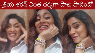 Latest Video of Shriya Saran | Shriya Saran Cute Singing Song | Rajshri Telugu - RAJSHRITELUGU