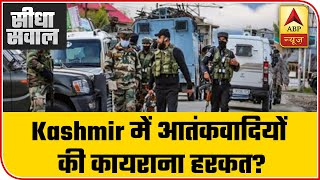 Has Operation All Out broken the back of terrorism in Kashmir? | Seedha Sawal - ABPNEWSTV