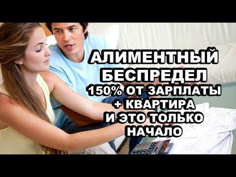 Алиментные Приколы, 150% От Зарплаты, + Квартира Для Младенца+ Чего Ждать Дальше? photo