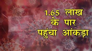 Corona संक्रमण के मामले में विश्व में 9वें स्थान पर पहुंचा भारत - IANSLIVE