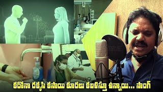 కరోనా రక్కసి కసాయి కూరలు కబళిస్తూ ఉన్నాయి Awareness Song Launched by VV VINAYAK | IndiaGlitz Telugu - IGTELUGU
