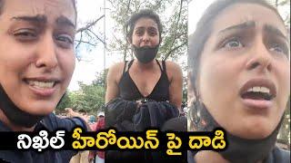 Nikhil Kirrak Party Heroine Samyuktha Hegde Attacked By Public | TFPC - TFPC