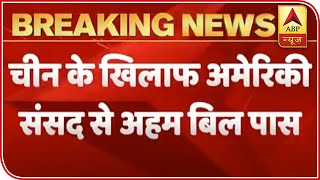 US Cong passes bill over Uighurs rights to pressure China - ABPNEWSTV