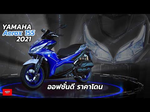 Yamaha-Aerox-155-ปี-2021-ออฟชั