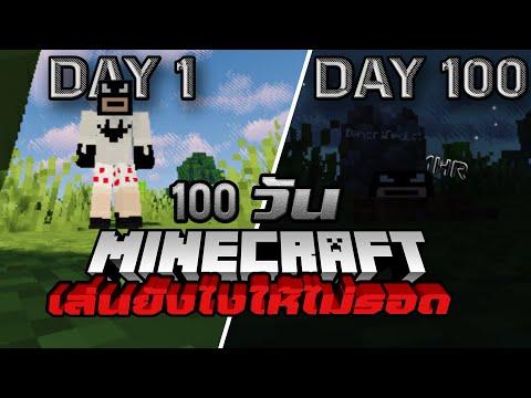 Minecraft---เอาชีวิตรอด-100-วั