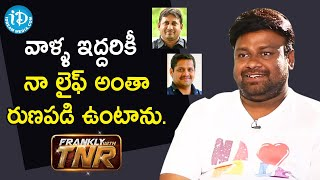 Bunny Vasu backslashu0026 SKN helped me a lot  - Director Sai Rajesh | Sampoornesh Babu | Frankly With TNR - IDREAMMOVIES