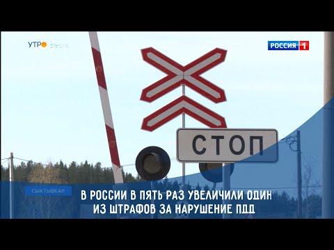 В России в пять раз увеличили один из штрафов за нарушение ПДД