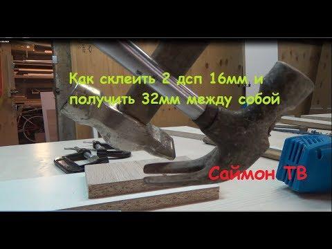 Как склеить два ДСП 16мм между собой (мебельные эксперименты) photo