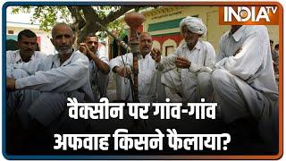Mistrust, rumours fuel COVID-19 vaccine hesitancy in rural India - INDIATV