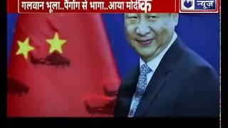 भारत- चीन बॉर्डर तैनात , LAC पर PM मोदी का अमेरिका जासूस   LAC standoff   Galwan Valley pullback - ITVNEWSINDIA