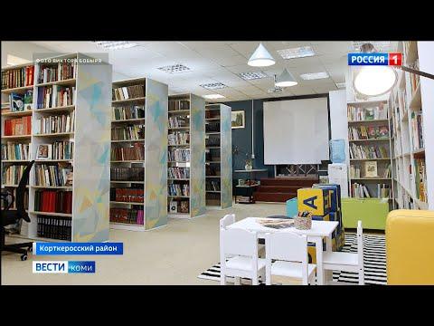 В селе Нёбдино Корткеросского района открылась обновлённая библиотека