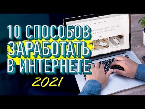 10 РАБОЧИХ СПОСОБОВ ЗАРАБОТКА В ИНТЕРНЕТЕ (2021)