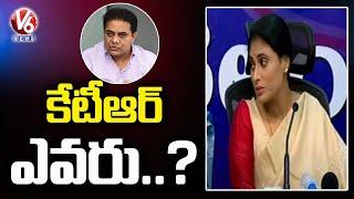 కేటీఆర్ ఎవరు..?   YS Sharmila Comments On Minister KTR   V6 News - V6NEWSTELUGU