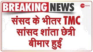 Breaking News: संसद के भीतर TMC सांसद Shanta Chhetri बीमार हुईं | Monsoon Session 2021 | Update - ZEENEWS