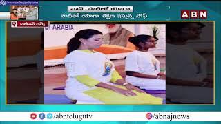 ఇండియా లో నేర్చుకొని సౌదీలో శిక్షణ | Yoga Learn In India Training In Saudi | ABN Telugu - ABNTELUGUTV
