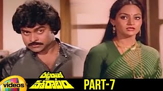 Chattamtho Poratam Telugu Full Movie | Chiranjeevi | Madhavi | Sumalatha | Part 7 | Mango Videos - MANGOVIDEOS