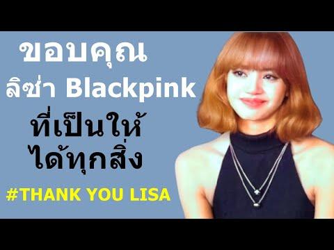 ขอบคุณลิซ่า-Blackpink-ที่เป็นใ