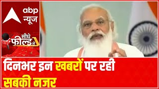 In-depth: Top news stories of the day | Seedhe Field Se (29 July 2021) - ABPNEWSTV