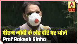 PM paid real tribute to martyrs by visiting: Prof Rakesh Sinha - ABPNEWSTV