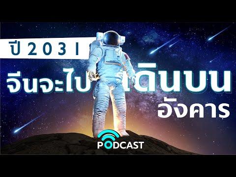 DB-PODCAST---ปี-2031-จีนจะไปเด