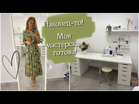 Обустройство швейной мастерской | организация пространства | до/после