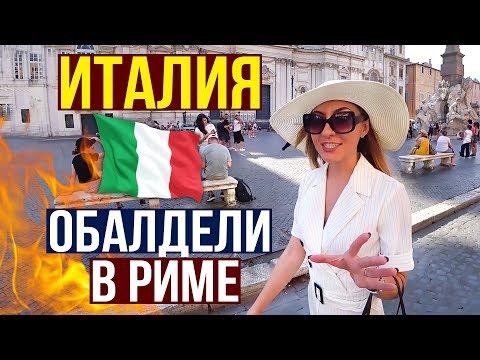 Италия, РИМ — Как Разводят Туристов!? Выбросили ДЕНЬГИ! ТОП МЕСТ РИМА, ВЛОГ