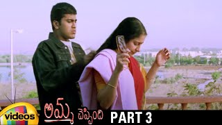Amma Cheppindi Telugu Full Movie HD | Sharwanand | Sriya Reddy | Suhasini | MM Keeravani | Part 3 - MANGOVIDEOS