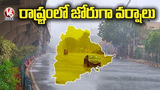 రాష్ట్రంలో జోరుగా వర్షాలు | Heavy Rains Likely to Hit Next 3 Days in Telangana | V6 News - V6NEWSTELUGU