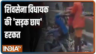 शिवसेना MLA की दबंगई, नाले की सफाई न होने पर ठेकेदार को कूड़े से नहलवाया - INDIATV