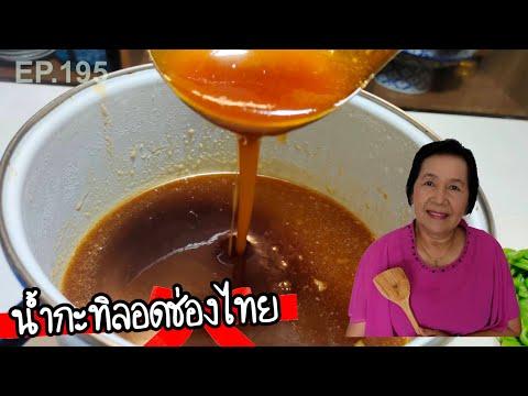 น้ำกะทิลอดช่องไทย-ข้นหนึด-เคล็