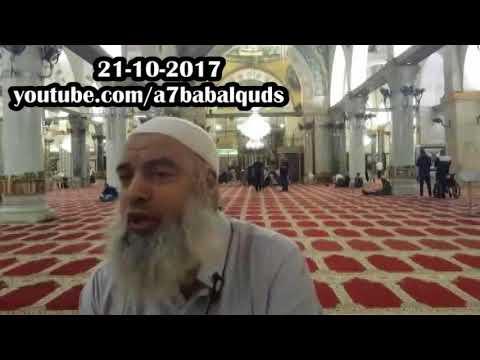 الشيخ خالد المغربي | درس 21-10-2017 . وما امر الساعة الا كلمح البصر . علموا اولادكم تعظيم الله