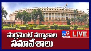 Parliament Monsoon Session LIVE   పార్లమెంట్ వర్షాకాల సమావేశాలు - TV9 - TV9