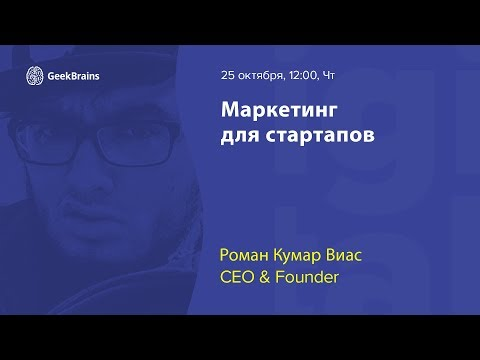 Роман Кумар Виас расскажет про маркетинг для стартапов на вебинаре GeekBrains