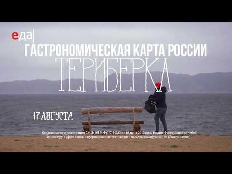 Премьера! «Гастрономическая карта России»