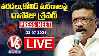 AICC Spokesperson Dasoju Sravan Press Meet LIVE   Gandhi Bhavan   V6 News - V6NEWSTELUGU