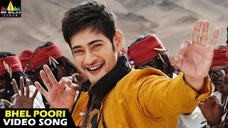 Aagadu Movie Songs | Bhel Poori Full Video Song | Mahesh Babu, Tamanna | Latest Telugu Superhits - SRIBALAJIMOVIES