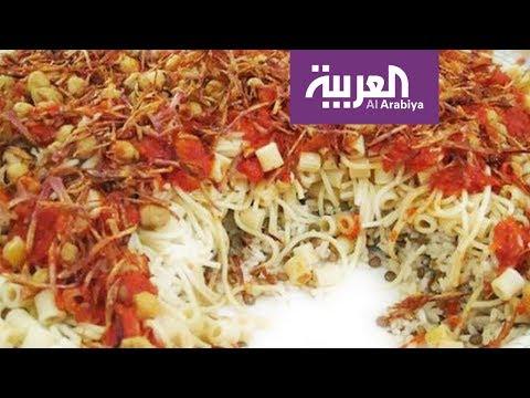 مفاجأة قد تصدم المصريين.. عن أصل الكشري وفصله!