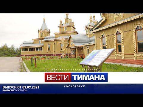 ✳ Вести Тимана. Сосногорск   03.09.2021