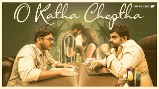 O Katha Cheptha Telugu Short Film || Runway Reel || Latest Short Films - YOUTUBE