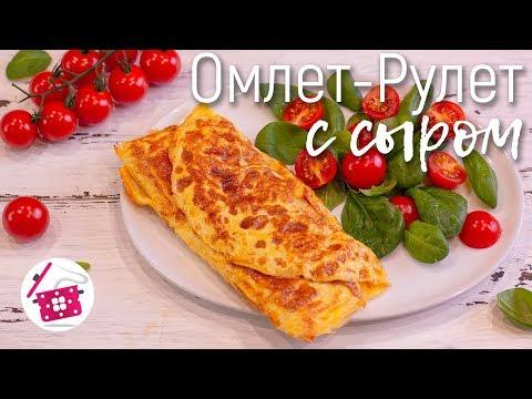 Омлет-рулетом с сыром (Яичный ролл). Завтрак за 10 минут