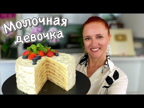 НЕЖНЫЙ Торт МОЛОЧНАЯ ДЕВОЧКА ПОТРЯСАЮЩЕ ВКУСНО простой рецепт Люда Изи Кук Выпечка Торты на праздник