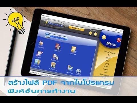 ACC-การทำไฟล์-pdf-จากโปรแกรม