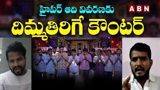 హైపర్ ఆది వివరణ కు దిమ్మతిరిగే కౌంటర్    Hyper Aadi  Bathukamma Skit Controversy    ABN Telugu - ABNTELUGUTV