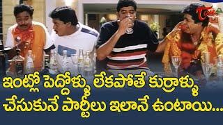 ఇంట్లో పెద్దోళ్ళు లేకపోతే కుర్రాళ్ళు చేసుకునే పార్టీలు ఇలానే ఉంటాయి.. Sunil Comedy Scene | TeluguOne - TELUGUONE