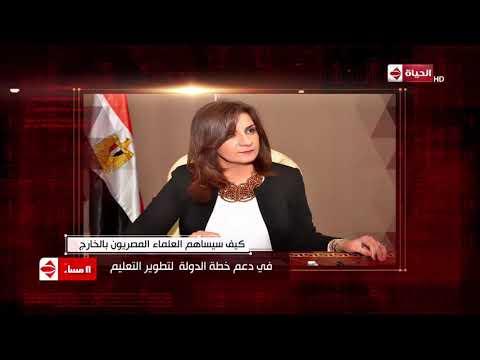 الحياة اليوم -  لقاء الدكتورة نبيلة مكرم وزيرة الهجرة .. اليوم 8 مساءً
