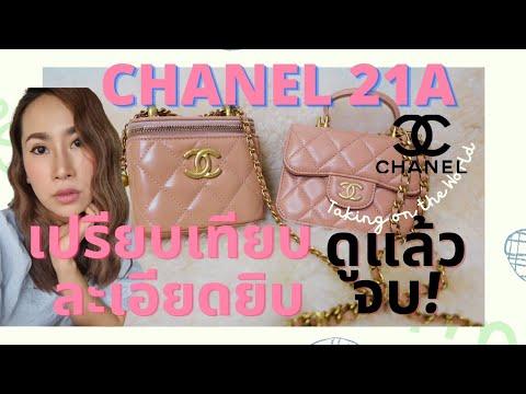 Chanel-21-ใบจิ๋ว-!!-2-ใบยอดนิย